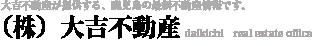 大吉不動産が提供する、鹿児島の最新不動産情報です。株式会社 大吉不動産